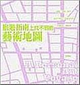 (二手書)旅遊指南上找不到的藝術地圖