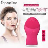 潔面儀 硅膠聲波潔面儀電動洗臉儀家用毛孔導出清潔器充電式潔面刷Mini款 免運