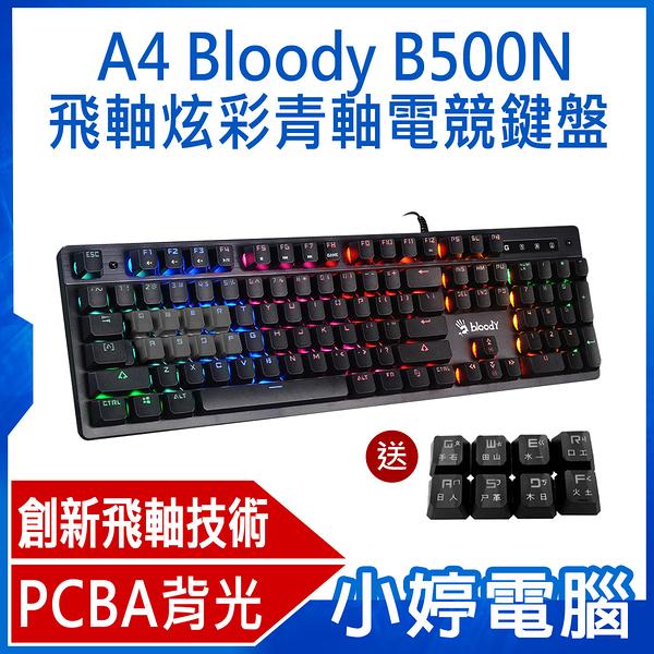 贈控鍵寶典/鼠墊/鍵帽全新 A4 BLOODY B500N 飛軸炫彩青軸電競鍵盤 可編程【免運+3期零利率】
