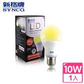 新格 10W無藍光危害LED燈泡(黃光)