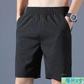 【現貨】男士中褲 速幹短褲男夏季五分褲薄款休閒寬鬆運動褲男冰絲彈力沙灘男士褲子