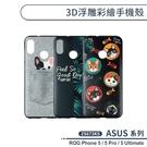 ASUS ROG Phone 5/5 Pro/5 Ultimate 3D浮雕彩繪手機殼 ZS673KS 保護殼 保護套 防摔殼