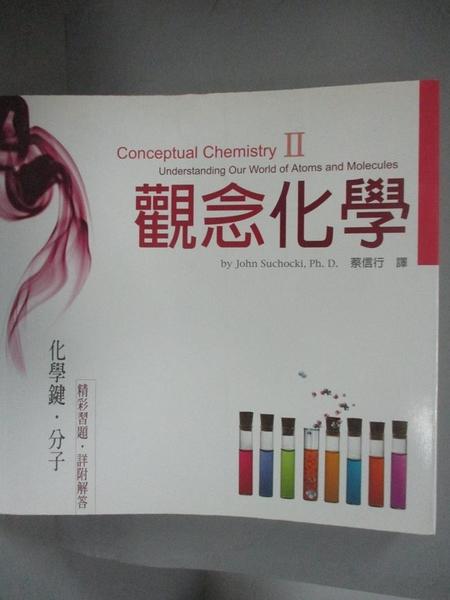 【書寶二手書T6/科學_ILL】觀念化學II-化學鍵.分子_蘇卡奇