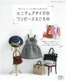 迷你小巧可愛娃娃洋裝與小物製作手藝集