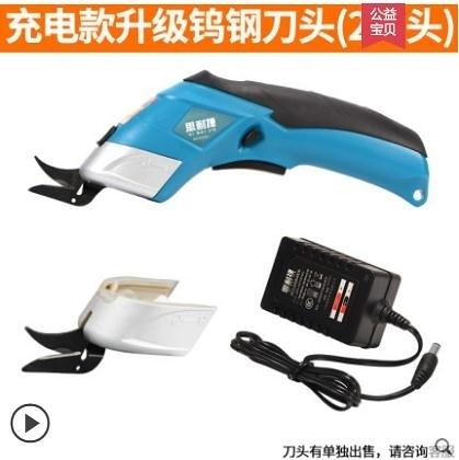 電動剪刀 電剪刀裁布神器手持式裁剪刀小型切裁布機充電電動剪刀服裝電剪子 漫步雲端