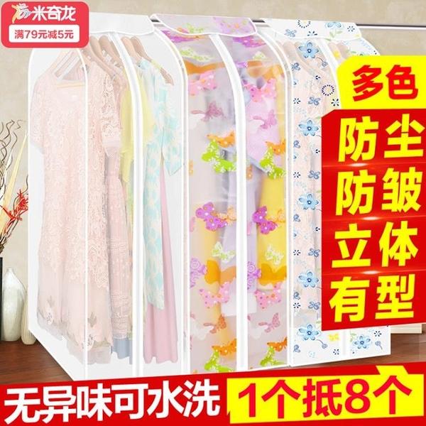 快速出貨 衣服防塵罩 衣服防塵袋透明衣罩立體大衣物罩西服罩收納袋