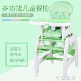 寶寶餐椅兒童餐椅多功能嬰兒椅吃飯餐桌椅座椅帶搖馬腳輪 igo全館免運