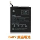 【免運費】送4大好禮【含稅附發票】小米 BM22 小米5 MI5 原廠電池 Xiaomi