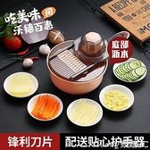 切絲神器多功能切菜神器廚房家用土豆絲切絲器刨絲擦絲器切片器蘿卜切丁器 618購物