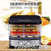 乾果機 食物脫水風乾機蔬菜寵物食品烘乾機機械版可升降 220v JD 限時搶購