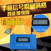 手機信號放大器加強接收器家庭擴大增強器行動聯通通話2G3G4G三網 生活樂事館