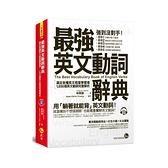 最強英文動詞辭典(附1CD)