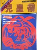 【書寶二手書T9/歷史_MIP】通鑑69-兒皇帝_柏楊, 司馬光