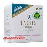 LACTIS樂蒂斯(乳酸菌大豆發酵萃取液)10ml*30支 (效期2020.2.13)