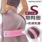 【南紡購物中心】【MACMUS】升級防滑乳膠彈力翹臀圈|健身運動、深蹲、瑜珈|阻力圈虐臀圈