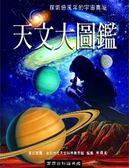 (二手書)天文大圖鑑