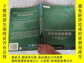 二手書博民逛書店軟件架構師教程【內有少許罕見劃線12849 (美)Raphael