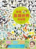 【我的自然遊樂園10】發現鳥類世界的祕密