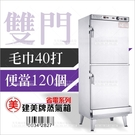 台灣建美牌 | 蒸氣式毛巾箱(40打)雙門[34282]