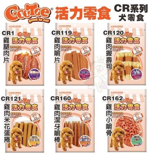 *KING WANG*活力零食 CR/TR系列 優質寵物零食 多種款式可選.狗零食