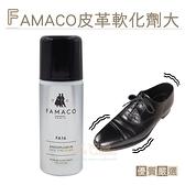 糊塗鞋匠 優質鞋材 L48 法國FAMACO皮革軟化劑大150ml 1罐 皮鞋軟化劑 皮革柔軟劑 軟皮水