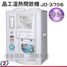 【信源電器】10.5L【晶工溫熱開飲機】JD-3706/JD3706