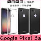 【萌萌噠】谷歌 Google Pixel 3a XL  潮男新款四角氣囊保護套 創意磨砂軟邊 手機殼 手機套 附保護膜