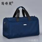 簡詩曼出差旅行包男手提包行李包短途大容量旅游袋子輕便攜休閒  一米陽光