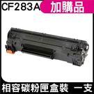 HP CF283A 83A 黑色 相容碳粉匣 盒裝