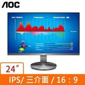 AOC I2490VXQ 23.8吋 IPS(黑)液晶顯示器