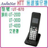 HTT DECT無線總機擴充無線子機UT-870
