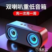 音箱大音量雙喇叭小型音響家用手機迷你便攜式超重低音炮3D環繞立體聲插卡戶外影響 電購3C