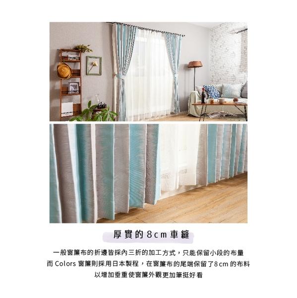 【訂製】客製化 窗簾 生命脈動 寬201~270 高50~150cm 台灣製 單片 可水洗 厚底窗簾