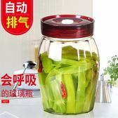 樂博自釀制酵素瓶 無鉛玻璃容器透明密封罐 腌泡菜壇子 自動排氣