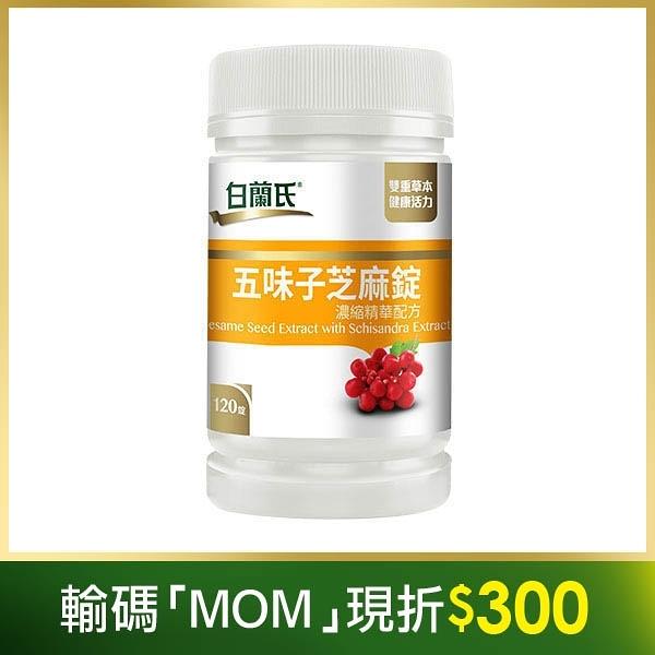 白蘭氏 五味子芝麻錠120錠/瓶 植物性配方 提升代謝 助好眠 14005048