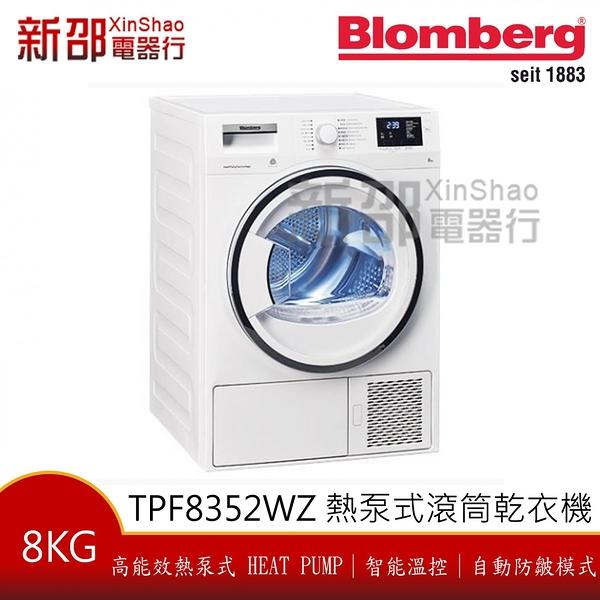 *~新家電錧~*【德國BLOMBERG 博朗格 TPF8352WZ】Heat Pump熱泵除濕乾衣機~有現貨