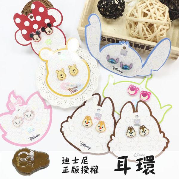 ☆小時候創意屋☆ 迪士尼 正版授權 耳環 耳飾 夾式耳環 造型耳環 飾品 婚禮小物