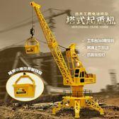遙控 遙控塔吊大號起重機吊機挖掘機工程車兒童電動男孩模型 ys4692『伊人雅舍』
