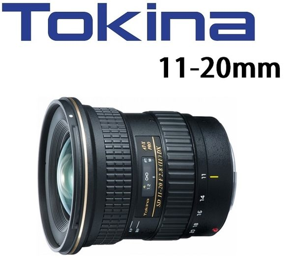 名揚數位 Tokina AT-X 11-20 PRO DX AF 11-20mm F2.8 超廣角變焦鏡頭 平行輸入 (12.24期0利率 )