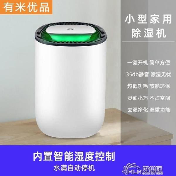 除濕機家用靜音臥室吸濕小型室內小米白地下室干燥抽濕空氣凈化器 好樂匯