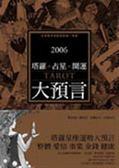 (二手書)2006塔羅占星開運大預言