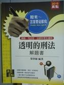 【書寶二手書T7/進修考試_PFN】透明的刑法解題書_榮律師