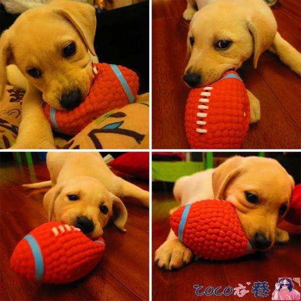 寵物玩具 狗狗玩具耐咬磨牙發聲球解悶神器小狗柯基幼犬金毛大型犬寵物用品 coco
