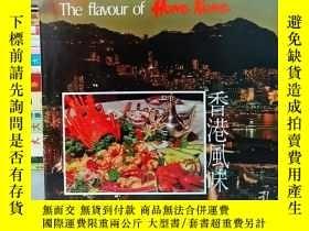 二手書博民逛書店The罕見flavour of Hong Kong 香港風味(香