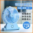 迷你 噴霧 霧化 電風扇 USB電風扇 空調製冷 小型風扇 加濕 掌上型 手持 風扇 【極品e世代】