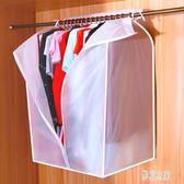 衣服防塵罩 大衣西服套衣櫃掛衣袋衣物罩落地晾衣架立體衣罩 DR18854【彩虹之家】