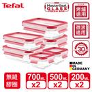 Tefal法國特福 德國EMSA原裝無縫膠圈耐熱玻璃保鮮盒 (100%密封防漏)超值六件組(200MLx2+500MLx2+700MLx2)