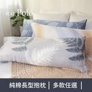 【R.Q.POLO】台灣製長枕抱枕 10...