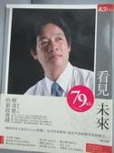 【書寶二手書T6/傳記_XEP】看見未來:賴清德的新政實踐_蕭富元