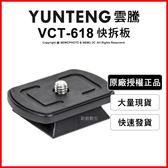 YUNTENG 雲騰VCT 618 快拆板快拆雲台三腳架攝影機1 4 螺絲  相機~可 ~薪創